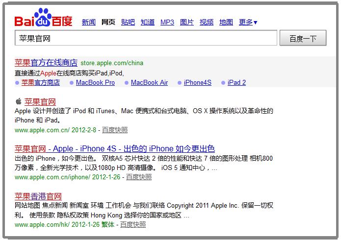 """在百度搜索""""苹果官网"""""""
